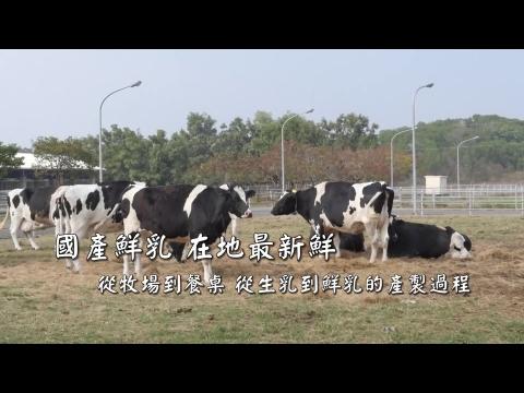 國產鮮乳教育宣導影片